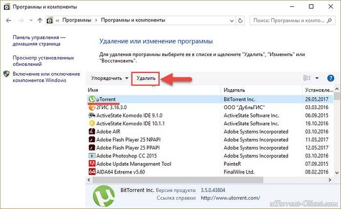Удаление uTorrent
