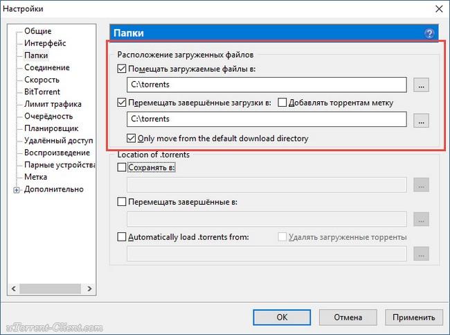 Расположение загруженных файлов