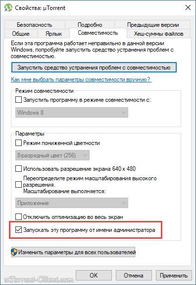 Запуск uTorrent от имени администратора