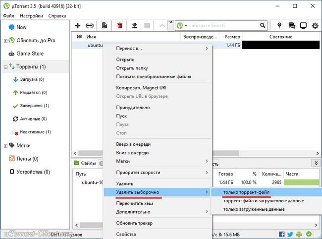 Выборочное удаление торрент файла