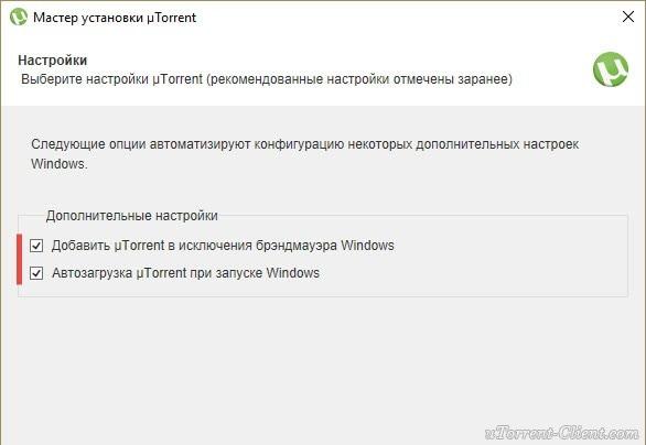 добавление uTorrent в список исключений брандмауэра